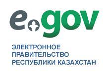 Электронное правительство Республики Казахстан
